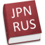 Icon of Perapera Japanese-Russian Dictionary File