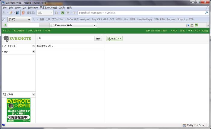 Evernote Tab :: Componenti aggiuntivi per Thunderbird